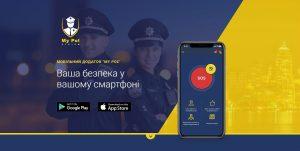 """Через додаток """"My Pol"""" користувач добровільно передає особисті дані поліції"""