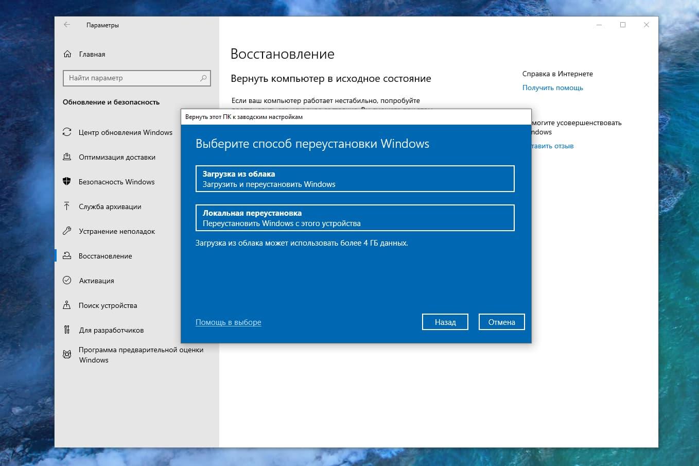 """У Microsoft пояснили, як завантажувати Windows з """"хмари"""""""