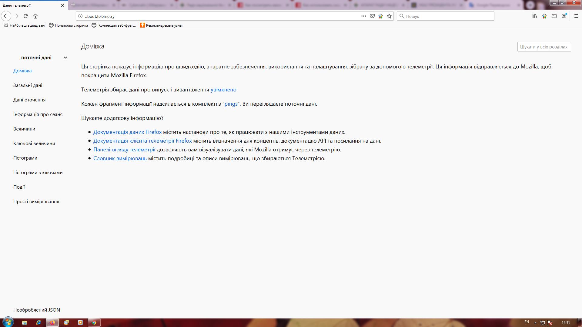 Як перевірити, які дані про Вас збирає браузер Mozilla Firefox?