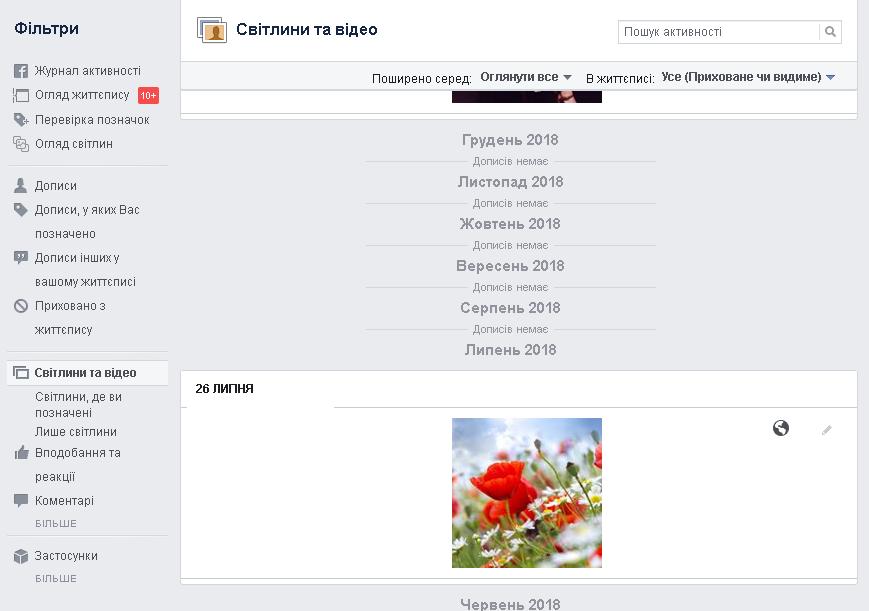 Як налаштувати приватність у Facebook? - ІНСТРУКЦІЯ