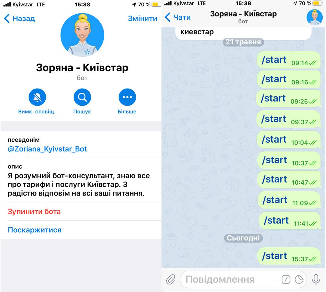 """""""Київстар"""" все ще не виправила проблеми, які виникли через збій в роботі інтернет з'єднання"""