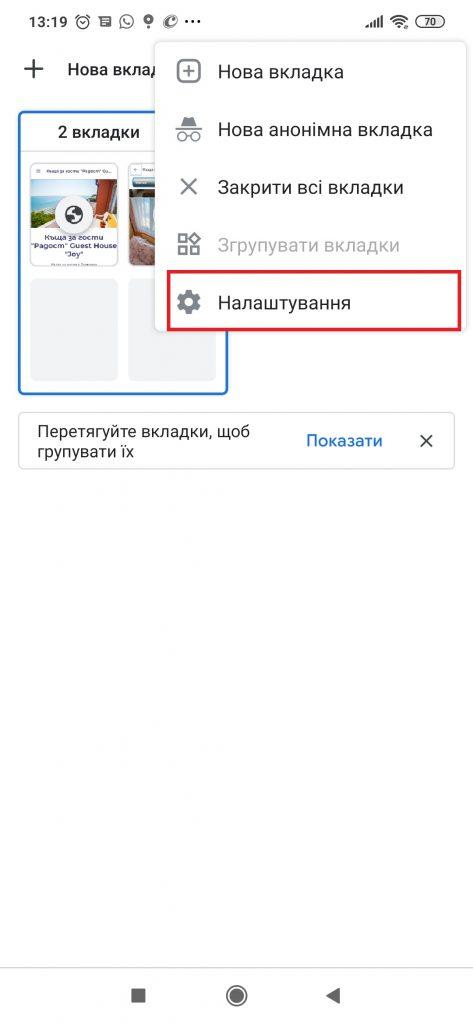 Як заборонити сайтам надсилати Вам сповіщення у Chrome на Android? – ІНСТРУКЦІЯ